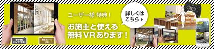 お施主様と使える無料VRあります